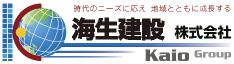 時代のニーズに応え 地域とともに成長する 海生建設株式会社 Kaio Group