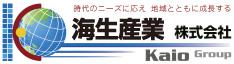 時代のニーズに応え 地域とともに成長する 海生産業株式会社 Kaio Group